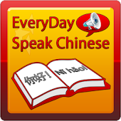 Traveller Speak Chinese