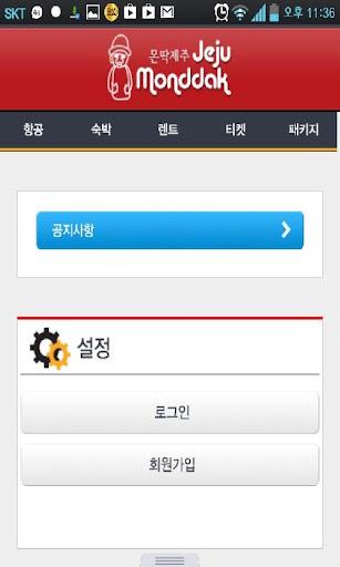 玩生活App 몬딱제주1.2免費 APP試玩