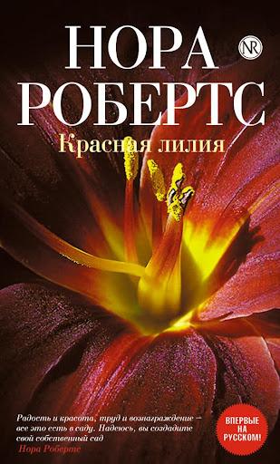 Красная лилия. Нора Робертс