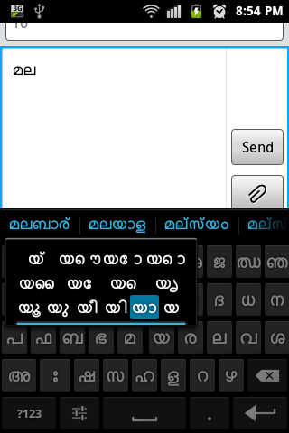 Sparsh Malayalam Keyboard