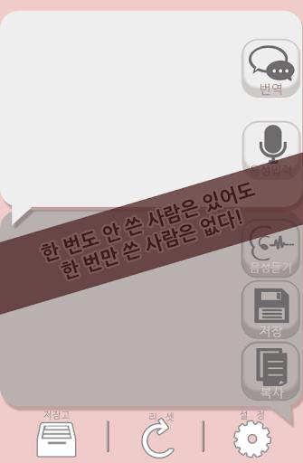 【免費書籍App】영어자판기-APP點子