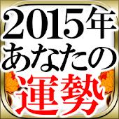 2015年あなたの運勢【当たる占い】20人の占い師総力特集