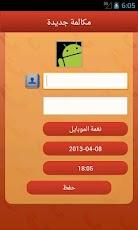 """تحميل تطبيق """"الاتصال والرسائل الوهمية"""" للاندرويد والهواتف الذكية مجانى APK"""
