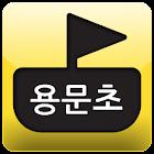군산 용문초등학교 icon