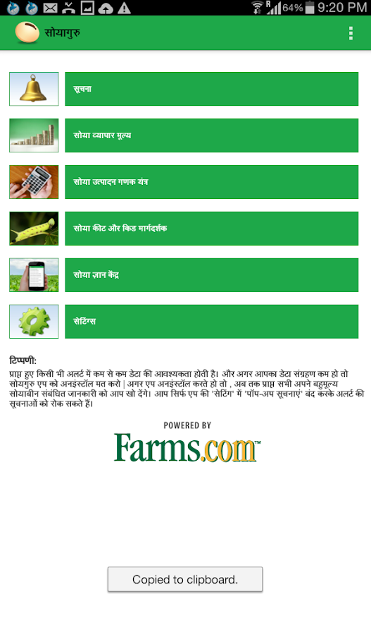 SoyaGuru - free soybean info- screenshot