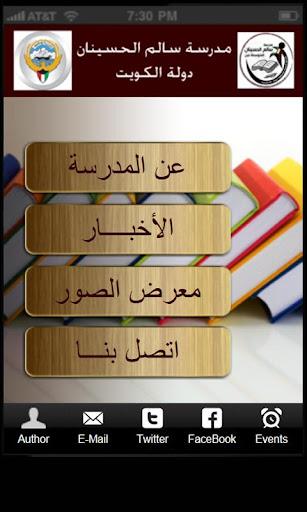 Salem Alhusainan School