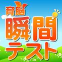 【ゲームで脳を育てる!!】育脳!瞬間テスト icon