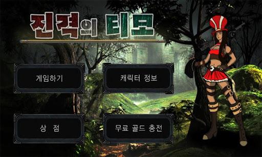 진격의 티모 1인칭 슈팅게임 타임크라이시스