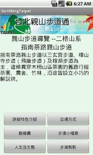 台北親山步道通- screenshot thumbnail