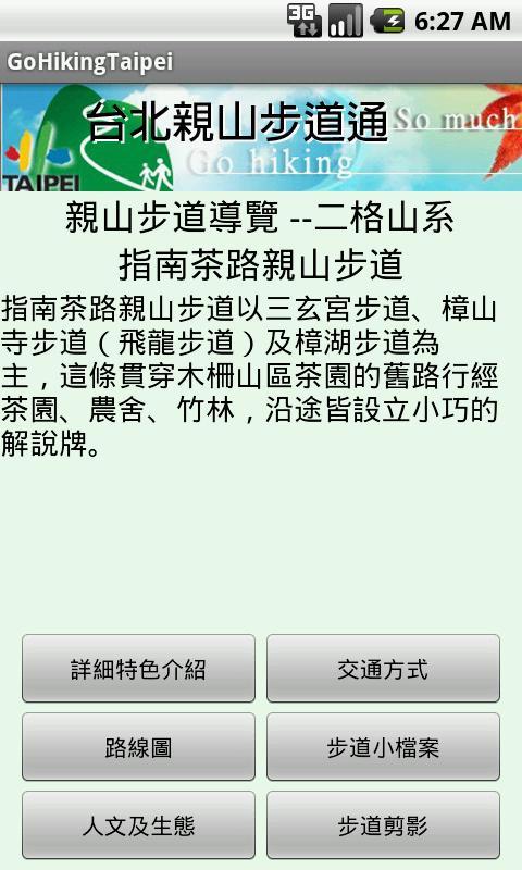 台北親山步道通- screenshot