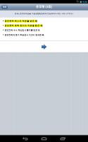 Screenshot of 운전면허 학과 필기시험 정답 기출(무료)