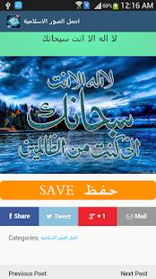 اجمل صور و خلفيات اسلامية
