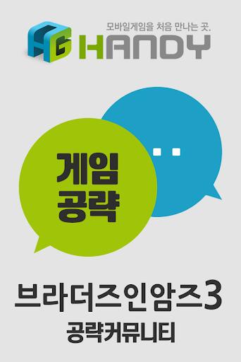 핸디게임 브라더즈인암즈3 공략 커뮤니티