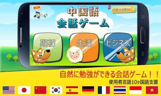 TS中国語会話ゲーム