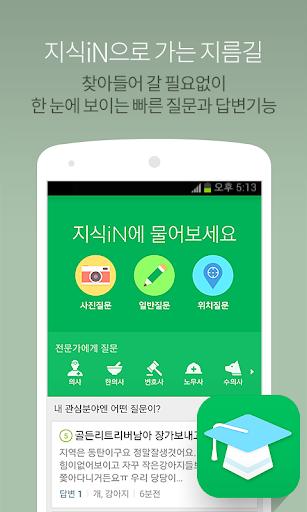 네이버 지식iN - Naver KnowledgeiN