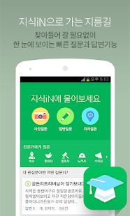 네이버 지식iN - Naver KnowledgeiN - screenshot thumbnail
