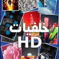 Screenshot of خلفيات وتصميمات متنوعة HD