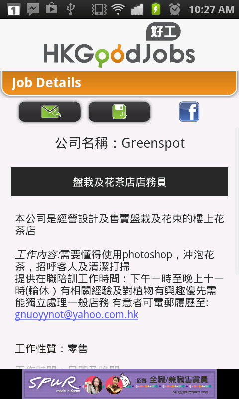 HKGoodJobs Android 好工 app- screenshot