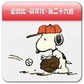 Snoopy史努比系列图书Pad版(二十六)