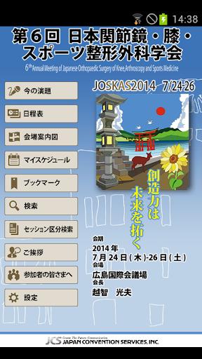 u7b2c6u56deu65e5u672cu95a2u7bc0u93e1u30fbu819du30fbu30b9u30ddu30fcu30c4u6574u5f62u5916u79d1u5b66u4f1a 1.0.0 Windows u7528 1