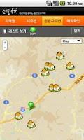 Screenshot of 소셜모객::(펜션할인,예약,여행,커플,가족,스파)