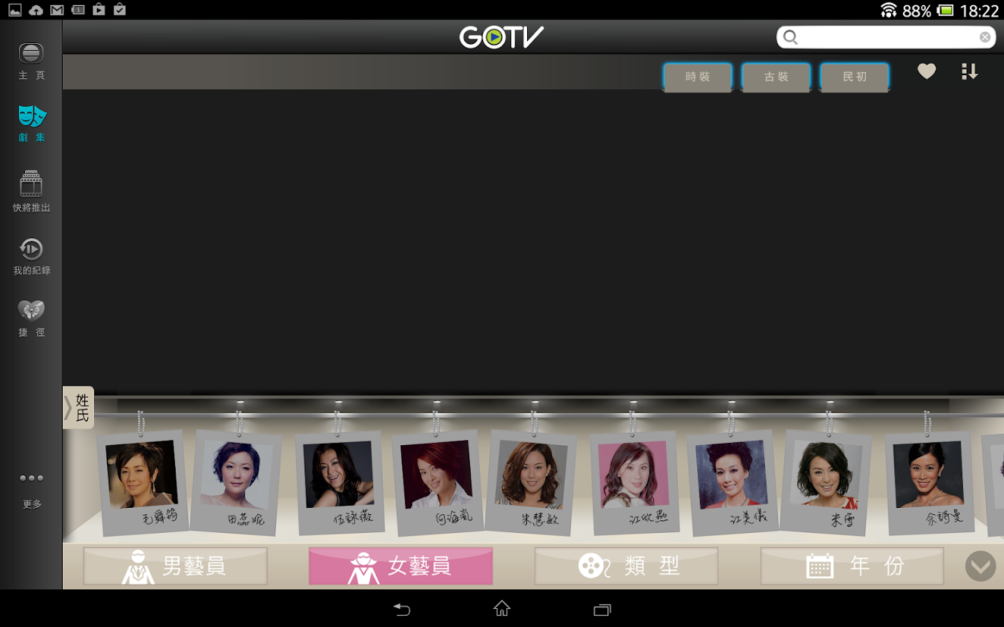 GOTV Tablet- screenshot