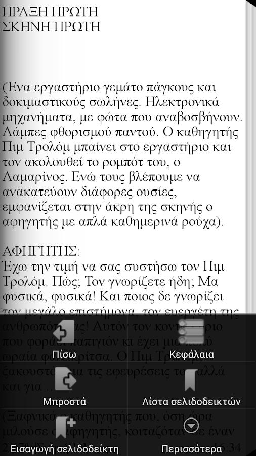 Ένα καπέλο για…, Ε. Αμανατίδου - screenshot