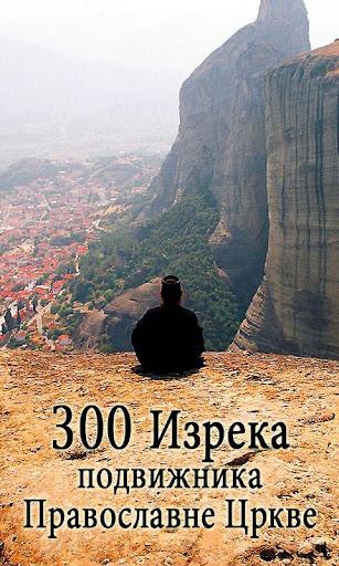 300 изрека подвижника