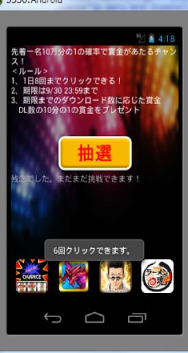 【免費娛樂App】ワンクリック無料宝くじ-APP點子