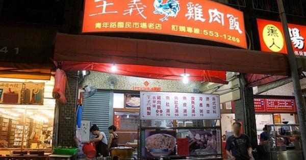 王義雞肉飯 (文信店)