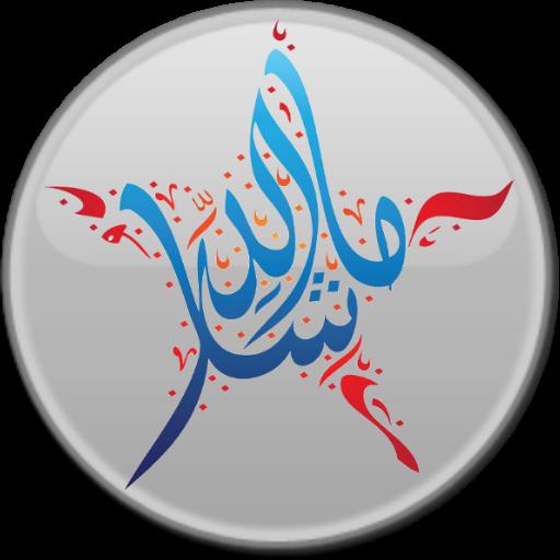 الخط العربي ☆ Arabic font