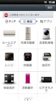Screenshot of パナソニック スマート アプリ