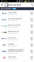 Screenshot of 지상파 DMB 편성표
