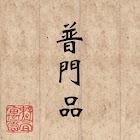 普門品 - 佛教徒隨身必備佛經電子書.PDF icon