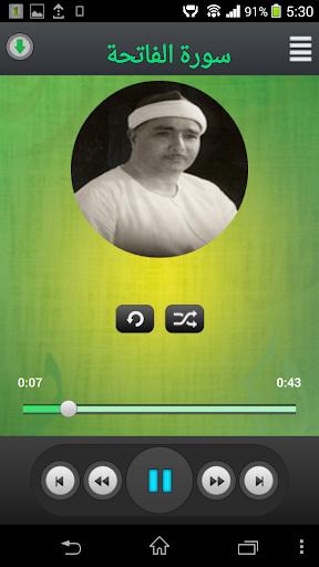 القرآن الكريم - مصطفى اسماعيل