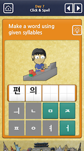 Gaon Korean Words 2- screenshot thumbnail