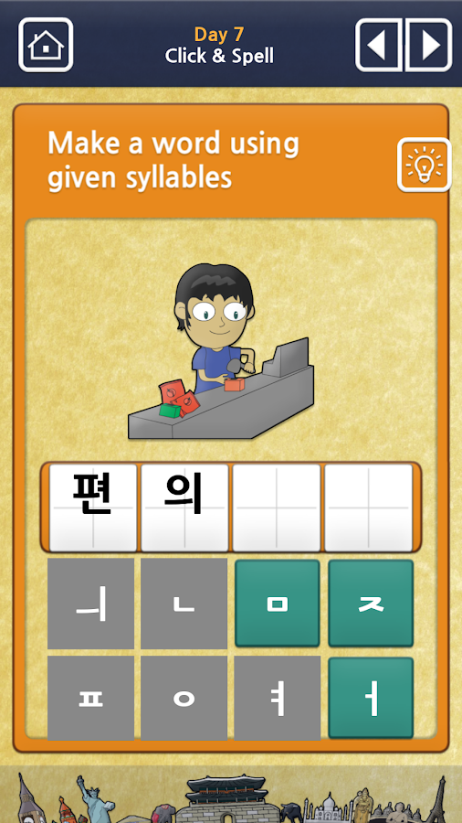 Gaon Korean Words 2 - screenshot