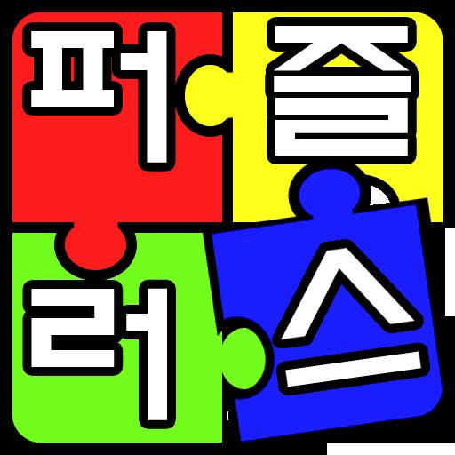 Puzzlers: 8 Games.. 解謎 App LOGO-硬是要APP