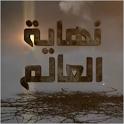 نهاية العالم - محمد العريفي icon