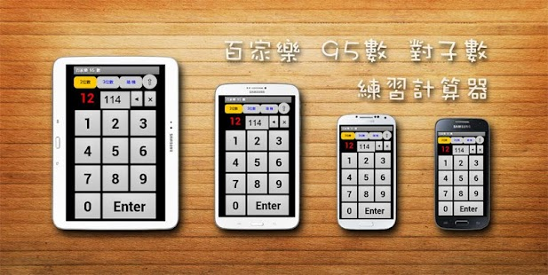 免費紙牌App|百家樂95數|阿達玩APP
