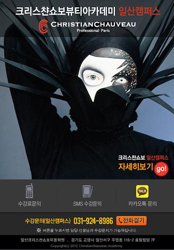 크리스챤쇼보뷰티아카데미 일산캠퍼스 일산미용학원