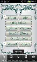 Screenshot of رسائل الفجر