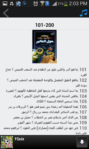 玩書籍App 1000 سؤال وجواب免費 APP試玩