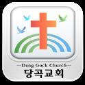 당곡교회-교회 icon