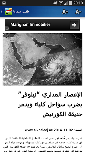Syria Weather - Arabic 9.0.101 screenshots 5