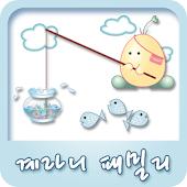 NK 카톡_계라니패밀리_낚시 카톡테마