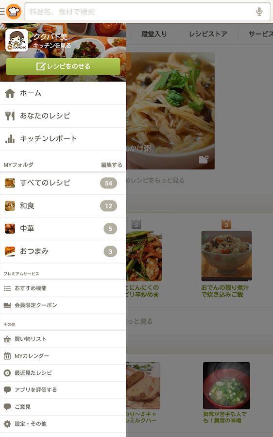 クックパッド - No.1レシピ検索アプリ- screenshot