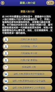 霹靂布袋戲行動資訊站 - screenshot thumbnail