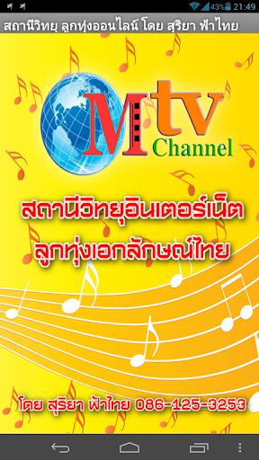 ลูกทุ่งเอกลักษณ์ไทย
