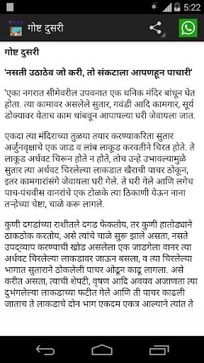 Panchatantra Stories Marathi